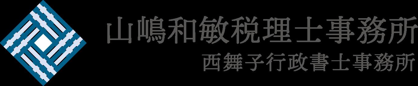 山嶋和敏税理士事務所・西舞子行政書士事務所